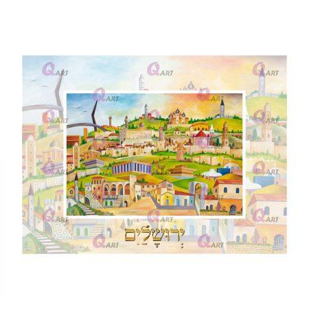 פלייסמנט-סיור-בירושלים-עיר-הקודש-כולל-מסגרת-עם-כיתוב-ירושלים---472