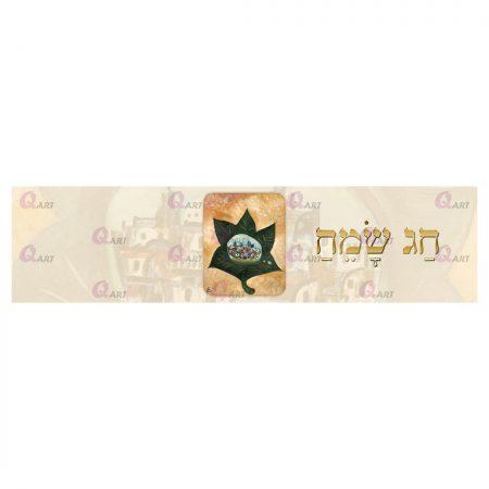 ראנר-ירושלים-בתוך-עלה,-תמונה-במרכז,-כיתוב-חג-שמח--153.1