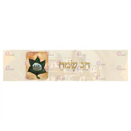 ראנר-ירושלים-בתוך-עלה,-תמונה-בצד-שמאל,-כיתוב-חג-שמח--153.2