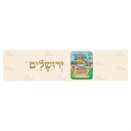 ראנר-ירושלים-מצוירת-עם-רקע-חלק,-תמונה-בצד-ימין,-כיתוב-ירושלים----755.12