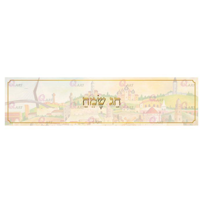 ראנר-עדין-סיור-בירושלים-עיר-הקודש-מסגרת-דקה-חג-שמח---467