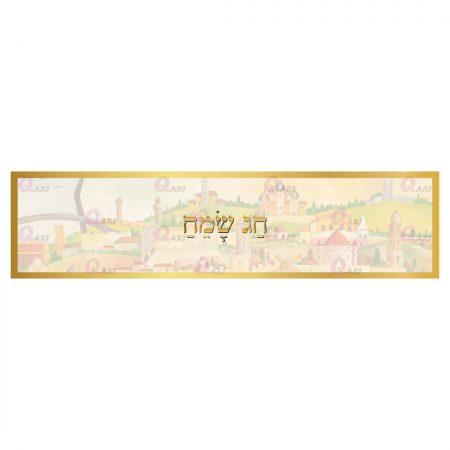 ראנר-עדין-סיור-בירושלים-עיר-הקודש-מסגרת-עבה-חג-שמח---467.1