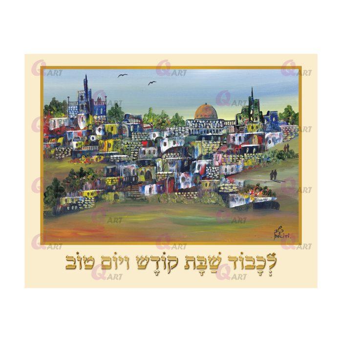כיסוי-חלה-ירושלים-בתכלת-כיתוב-לכבוד-שבת-קודש-ויום-טוב---399.1