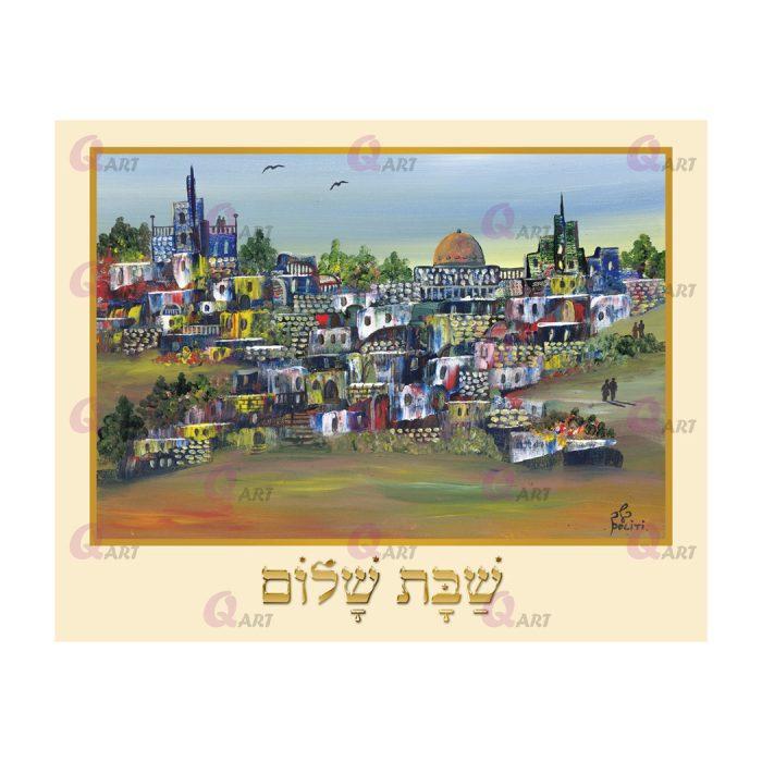 כיסוי-חלה-ירושלים-בתכלת-כיתוב-שבת-שלום---399