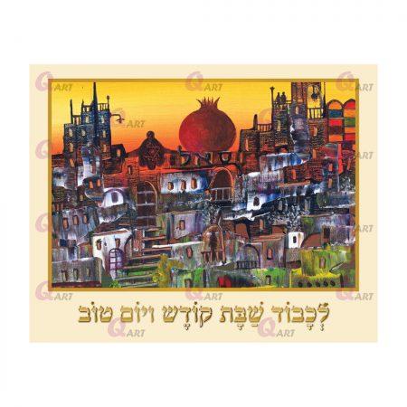 כיסוי-חלה-ירושלים-עם-רימון-כיתוב-לכבוד-שבת-קודש-ויום-טוב---299.1