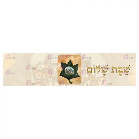 ראנר-ירושלים-בתוך-עלה,-תמונה-במרכז,-כיתוב-שבת-שלום--151.1