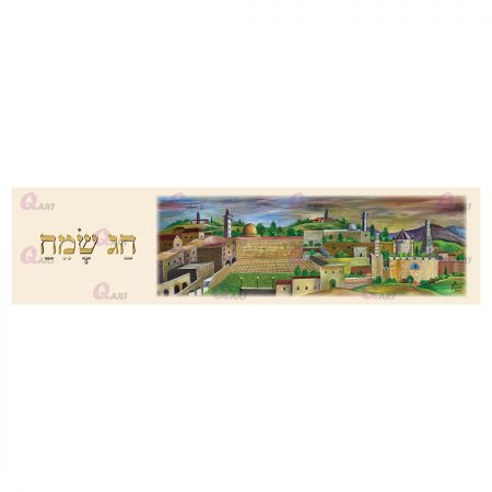 553 - Runner Jerusalem and the Western Wall with a picture on the right side and Happy holiday inscription