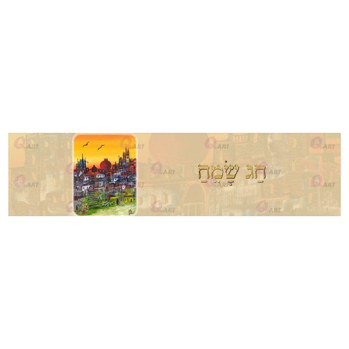 ראנר-ירושלים-ורימון-עם-כיתוב-חג-שמח---253
