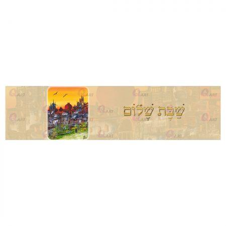 ראנר-ירושלים-עם-רימון-כיתוב-שבת-שלום---251