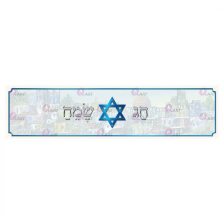Runner Blue Star of David with an image in the center happy holiday writing, thin frame