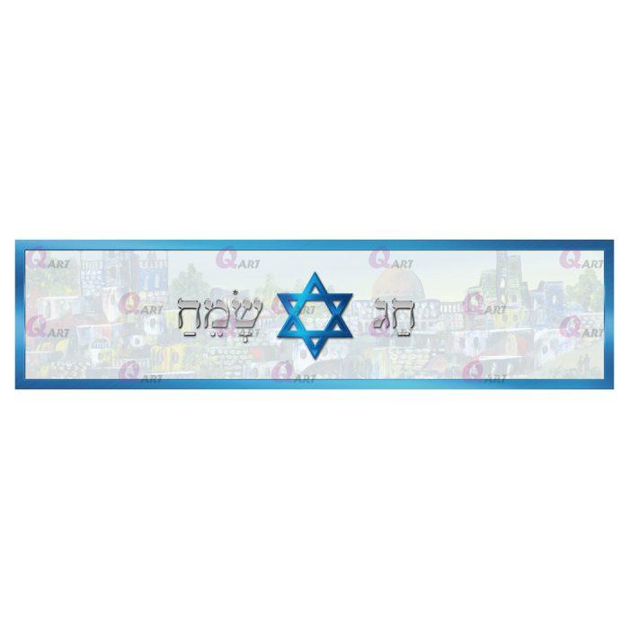 ראנר-מגן-דוד-כחול-עם-תמונה-במרכז,-כיתוב-חג-שמח,-מסגרת-עבה---1153.12
