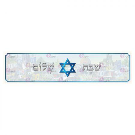 ראנר-מגן-דוד-כחול-עם-תמונה-במרכז,-כיתוב-שבת-שלום,-מסגרת-דקה--1151.11