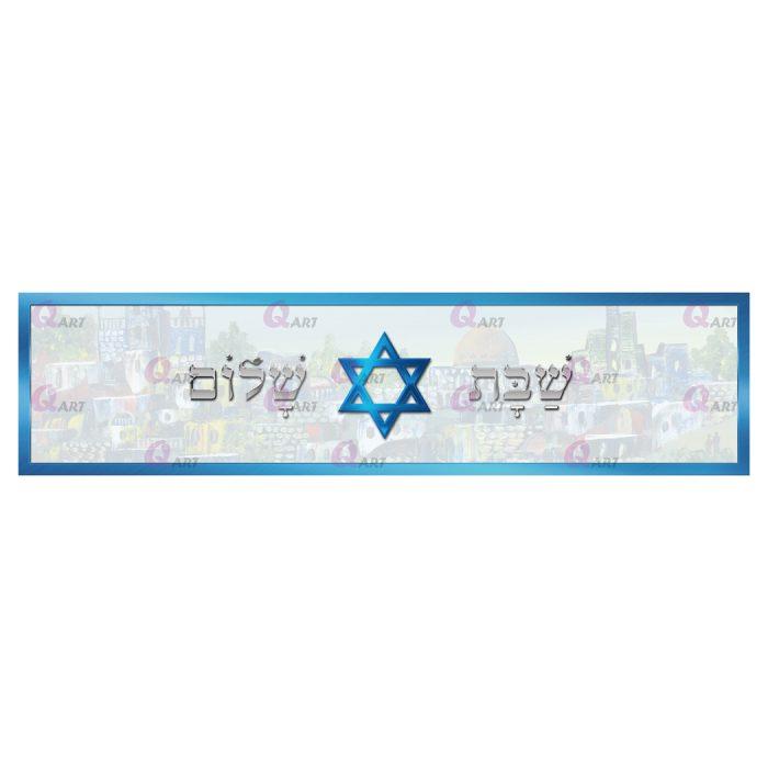 ראנר-מגן-דוד-כחול-עם-תמונה-במרכז,-כיתוב-שבת-שלום,-מסגרת-עבה--1151.12