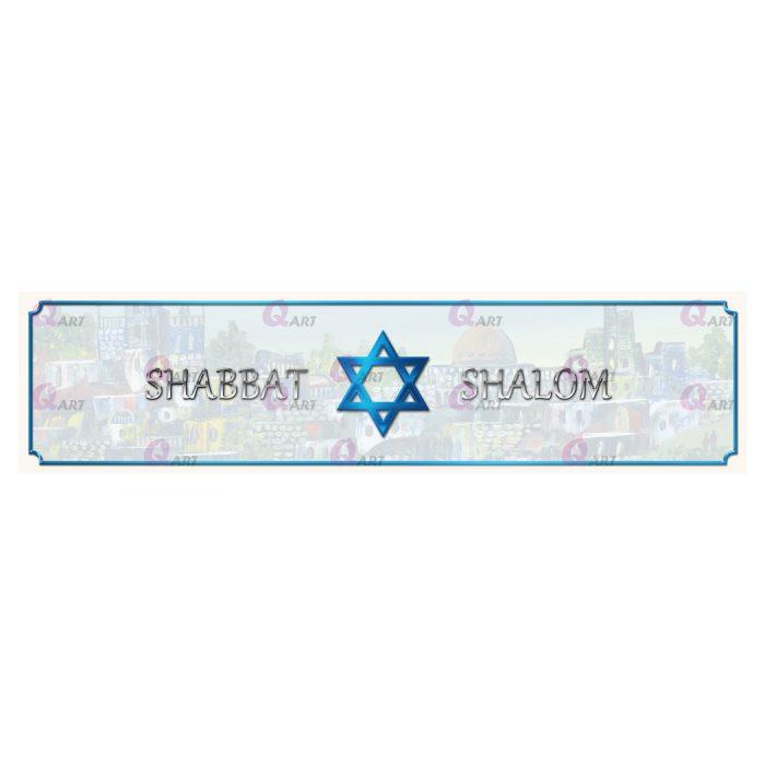 ראנר-מגן-דוד-כחול-עם-תמונה-במרכז,-כיתוב-Shabbat-Shalom,-מסגרת-דקה--1151.1111