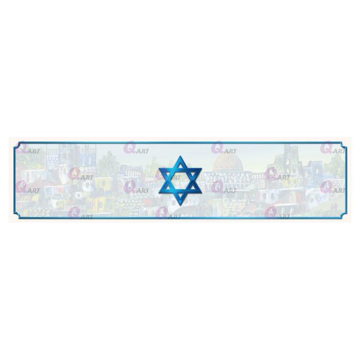 ראנר-מגן-דוד-כחול-עם-תמונה-במרכז-ללא-כיתוב,-מסגרת-דקה---1164.1
