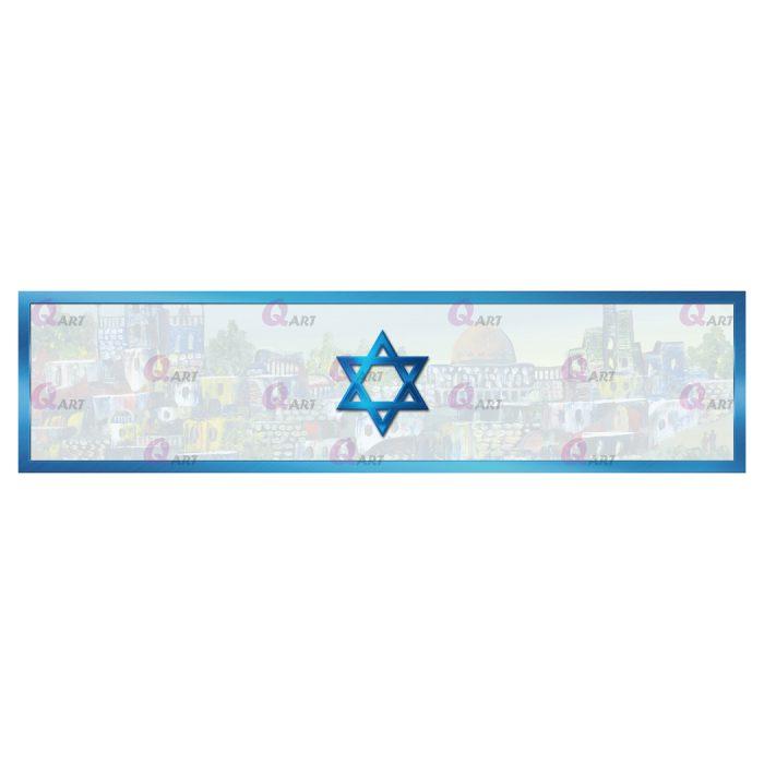 ראנר-מגן-דוד-כחול-עם-תמונה-במרכז-ללא-כיתוב,-מסגרת-עבה---1164.2
