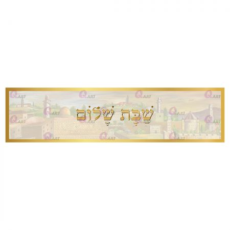 567.1 - A Gentle Runner Jerusalem and the Western Wall thick Frame happy holiday