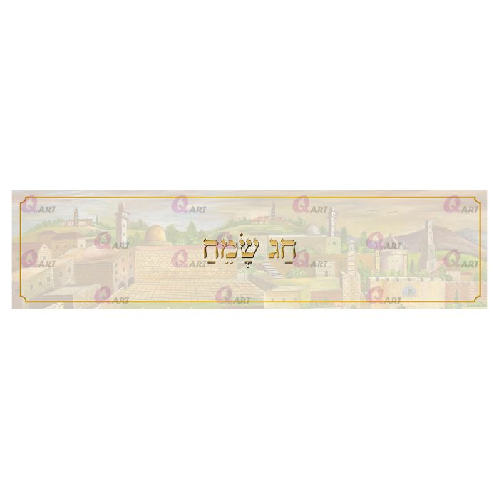 567 - A Gentle Runner Jerusalem and the Western Wall minute Frame happy holiday