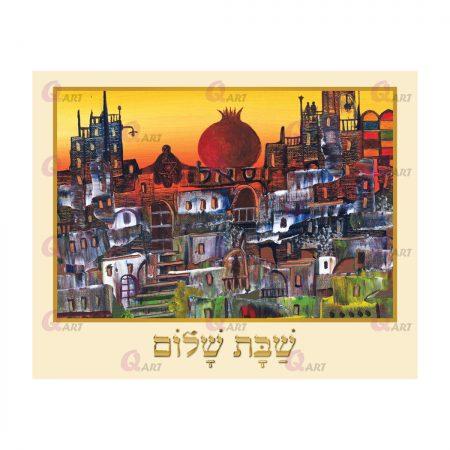 299-כיסוי-חלה-ירושלים-עם-רימון-כיתוב-שבת-שלום